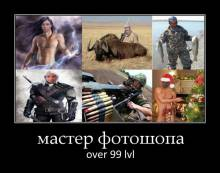Мастер фотошопа. Over 99 Ivl