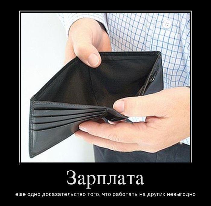 задержали зарплату отмазка банк не работает ход: парфюмерная новинка