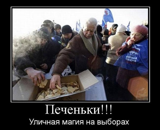 Печеньки!!! Уличная магия на выборах
