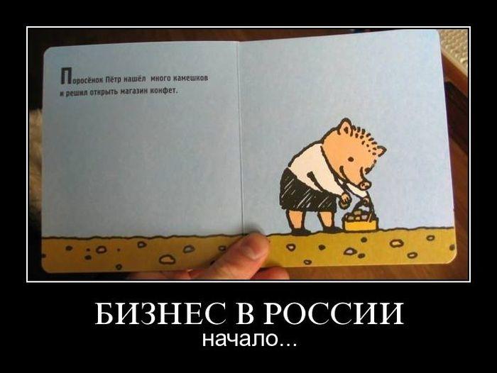 Бизнес в России, начало..