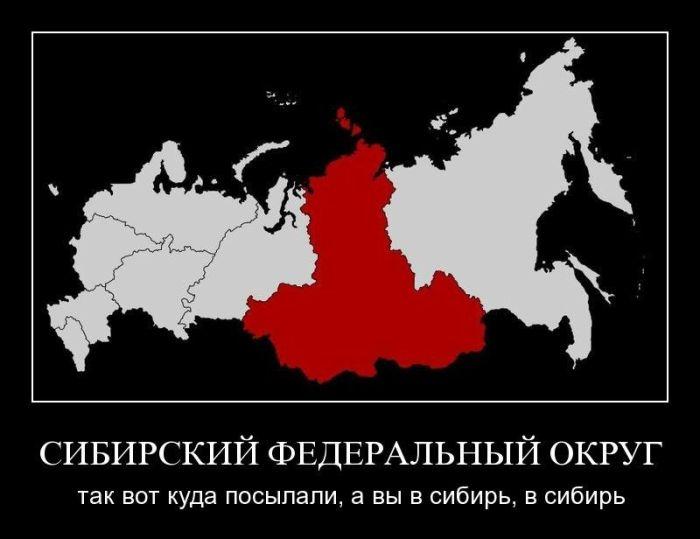 Сибирский федеральный округ. Так вот куда посылали, а вы в сибирь, в сибирь