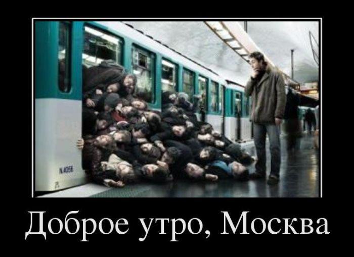 Доброе утро, Москва