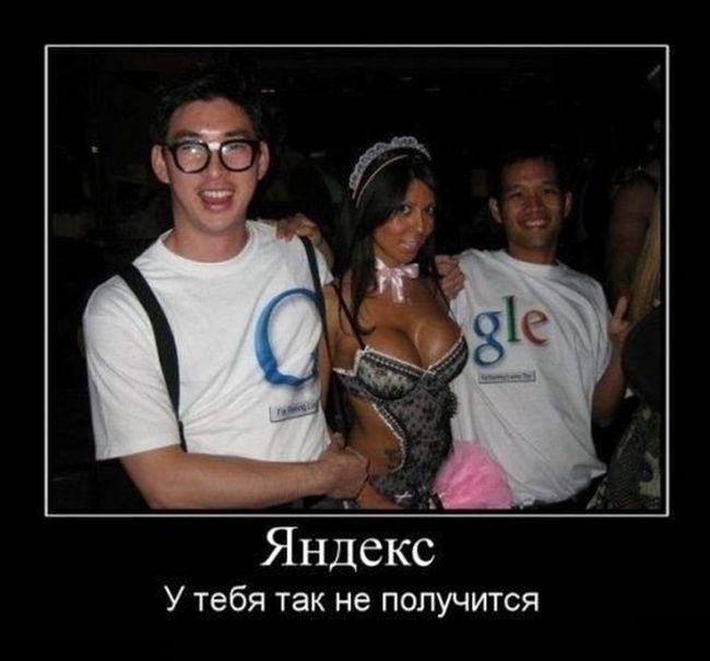 Яндекс! У тебя так не получится