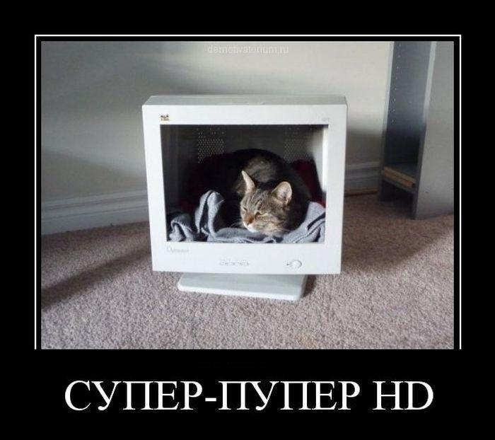 Супер-пупер HD