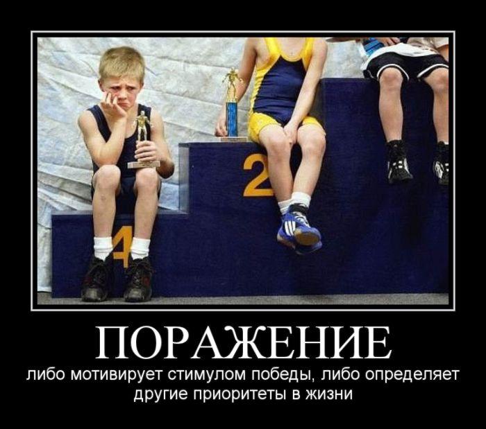 Поражение либо мотивирует стимулом победы, либо определяет другие приоритеты в жизни