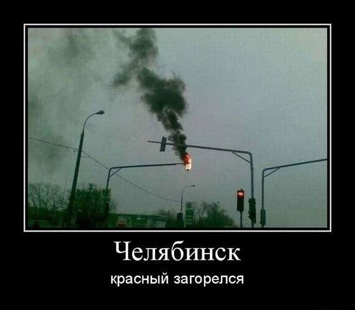Челябинск, красный загорелся