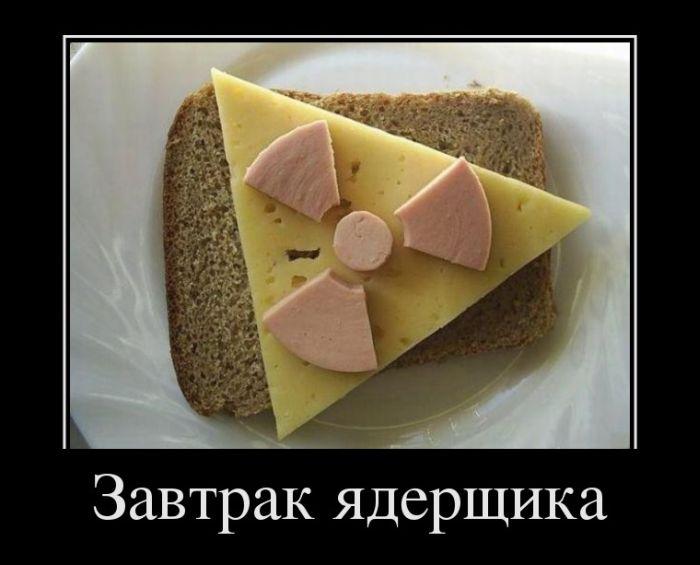 Завтрак ядерщика