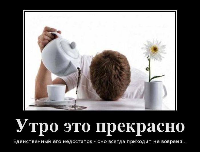Утро это прекрасно/ Единственный его недостаток - оно всегда приходит не вовремя.