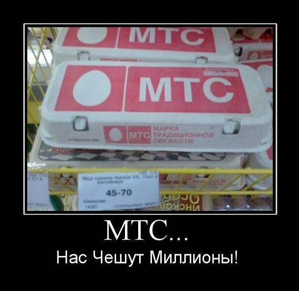 МТС... Нас Чешут Миллионы!