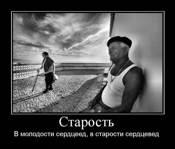 Старость. В молодости сердцеед, в старости сердцевед