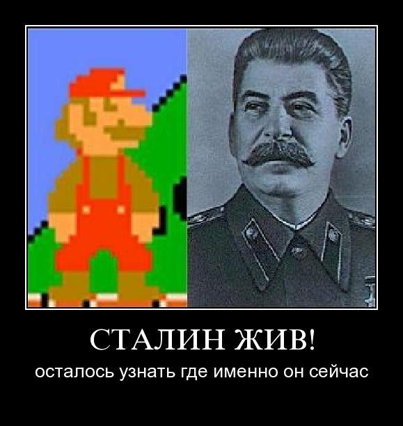 Сталин жив! Осталось узнать где именно он сейчас