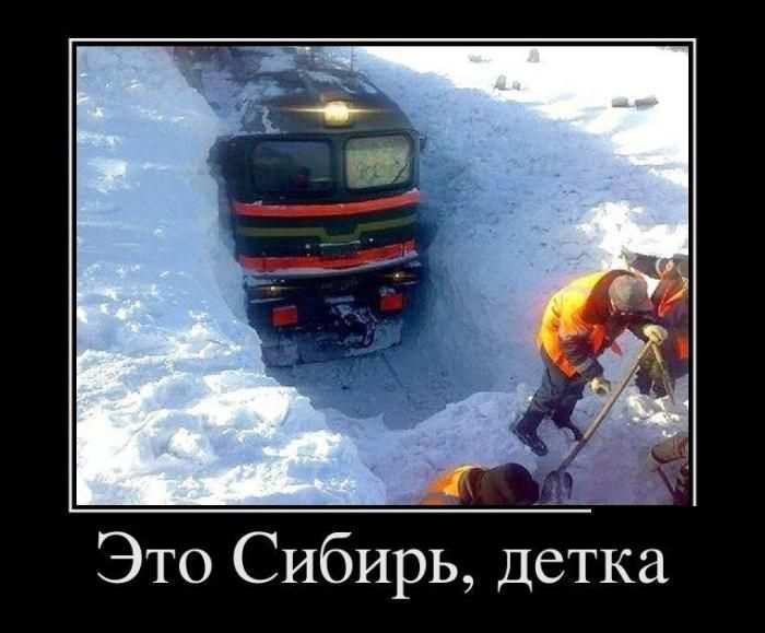 Это Сибирь, детка