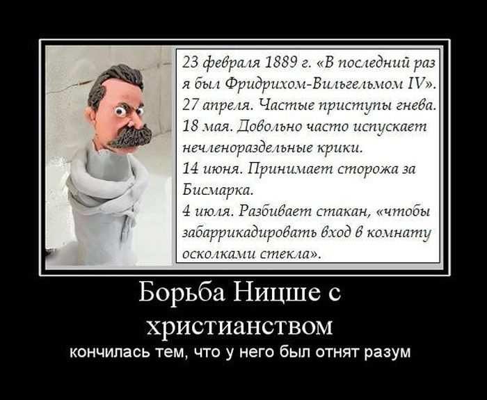 Анекдот Про Ницше