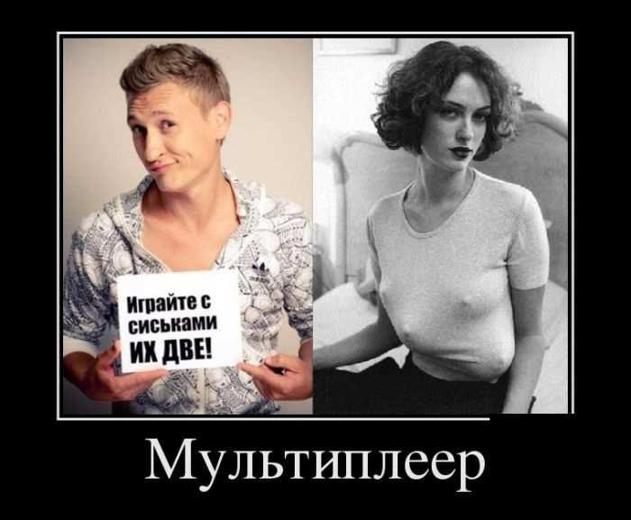 Мультиплеер - Супер Демотиваторы - Подборка лучших ...: http://www.superdemotivator.ru/multipleer.html