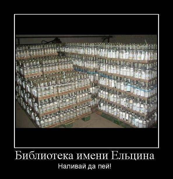какую водку пил ельцин грудной клетки Ростов-На-Дону