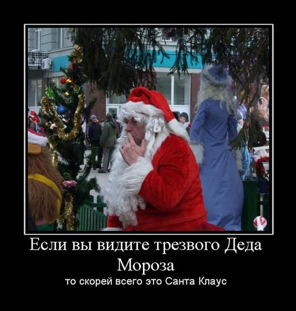 Если вы видите трезвого Деда Мороза, то скорей всего это Санта Клаус