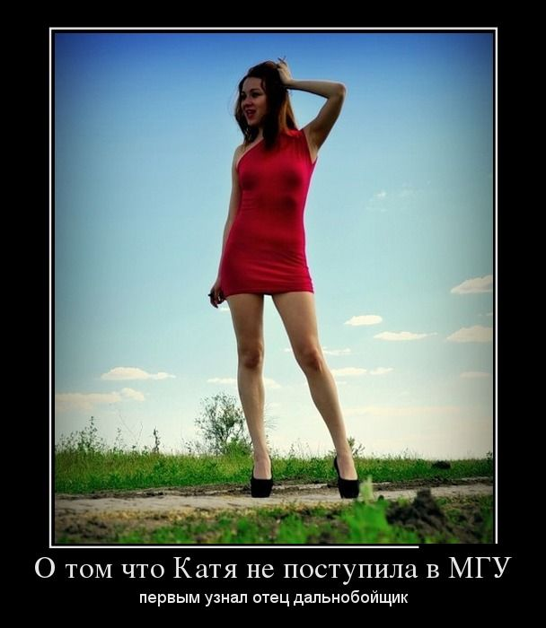 О том что Катя не поступила в МГУ первым узнал отец дальнобойщик