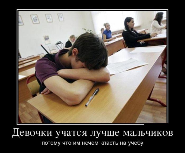 Девочки учатся лучше мальчиков, потому что им нечем класть на учебу