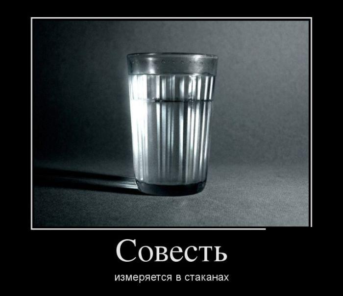 Совесть измеряется в стаканах