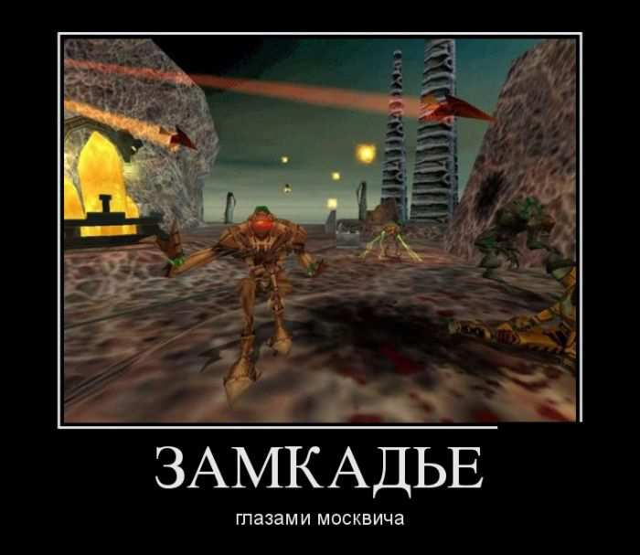 Замкадье глазами москвича