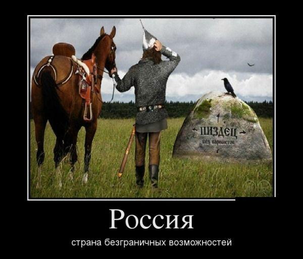 Россия страна безграничных возможностей