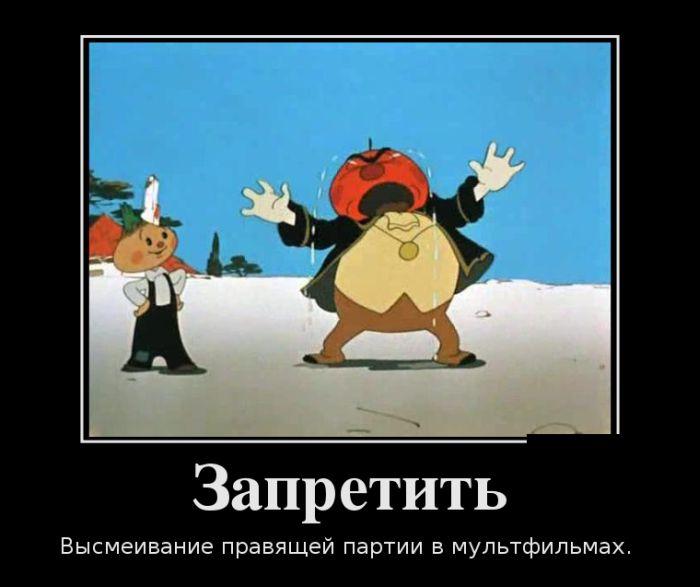 Запретить высмеивание правящей партии в мультфильмах
