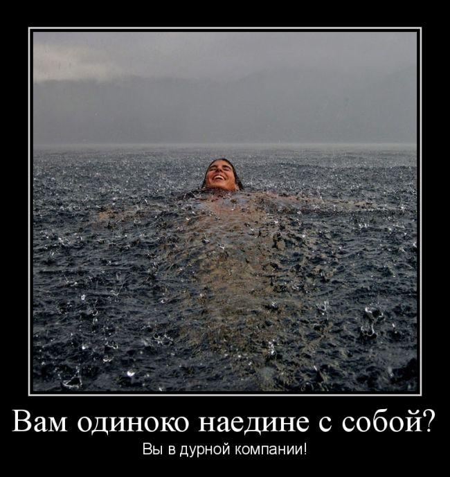 Вам одиноко наедине с собой? Вы в дурной компании!