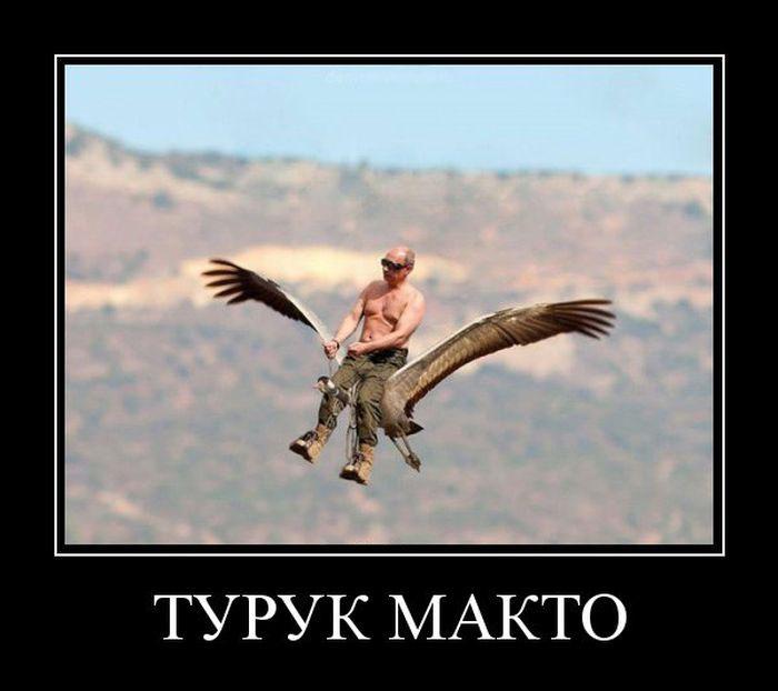 Турук Макто