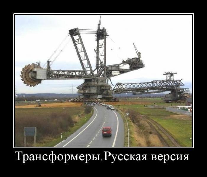 Трансформеры. Русская версия