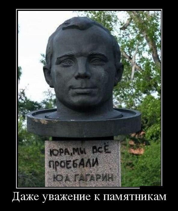 Даже уважение к памятникам
