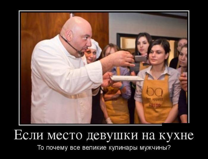 Если место девушки на кухне, то почему все великие кулинары мужчины