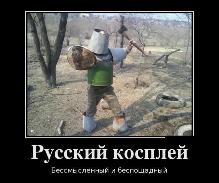 Русский косплей бессмысленный и беспощадный