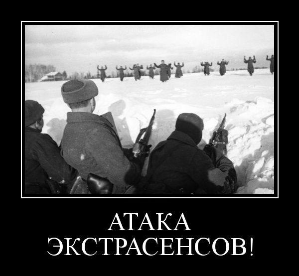 Атака экстрасенсов!
