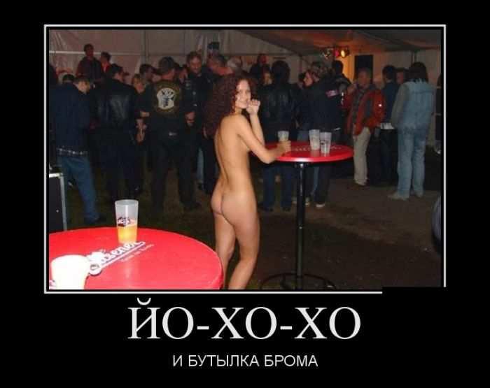 Йо-хо-хо и бутылка брома