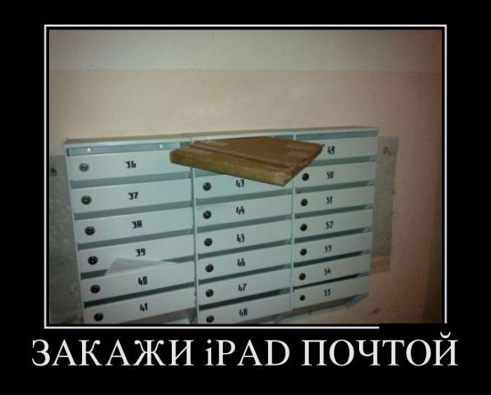 Закажи iPad почтой
