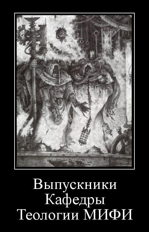 Выпускники кафедры теологии МИФИ