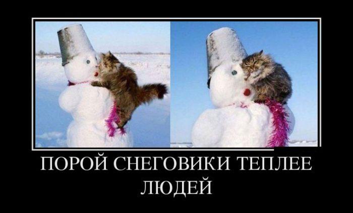 Порой снеговики теплее людей