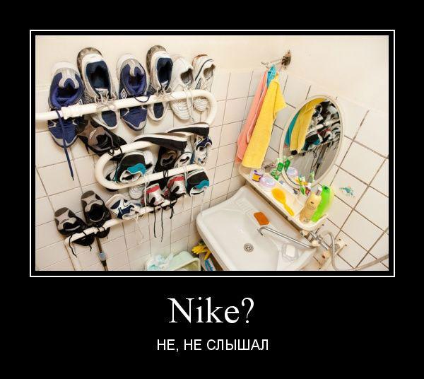 Nike? He, he слышал