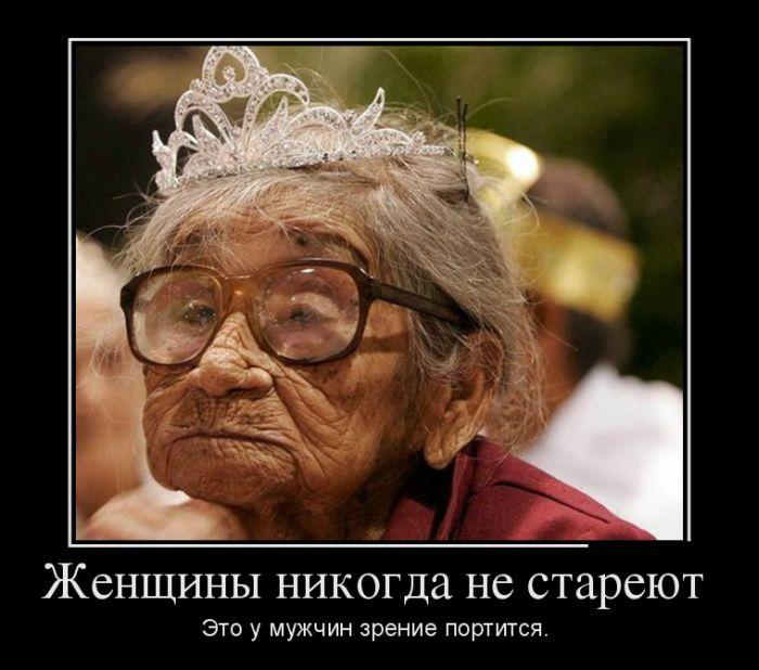 Женщины никогда не стареют. Это у мужчин зрение портится.