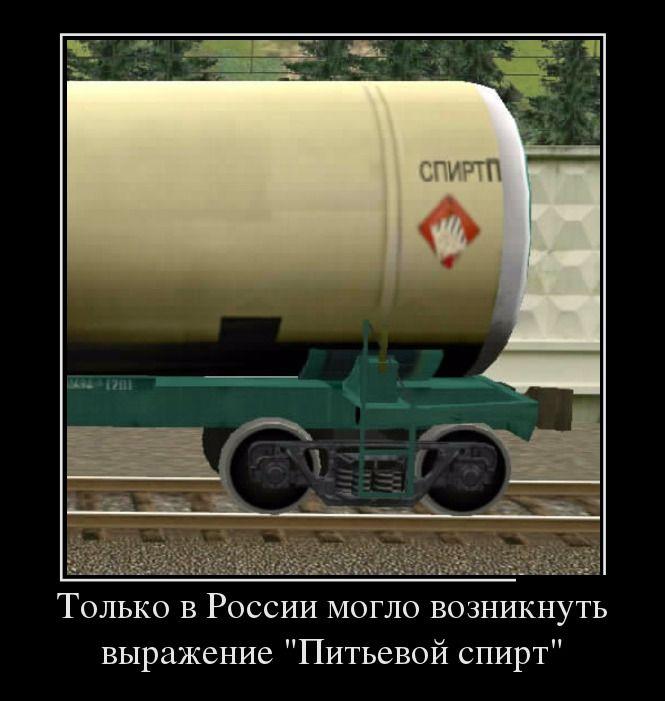 Только в России могло возникнуть выражение «Питьевой спирт»