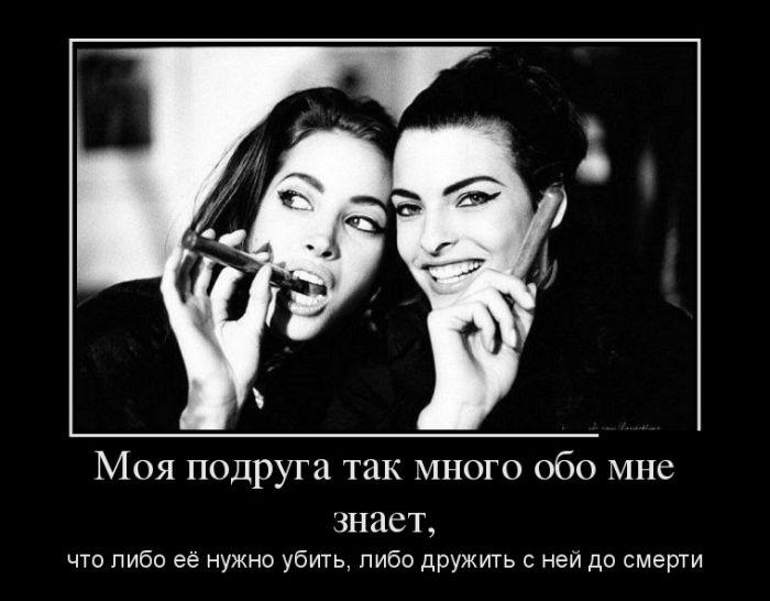 Моя подруга так много обо мне знает, что либо её нужно убить, либо дружить с ней до смерти