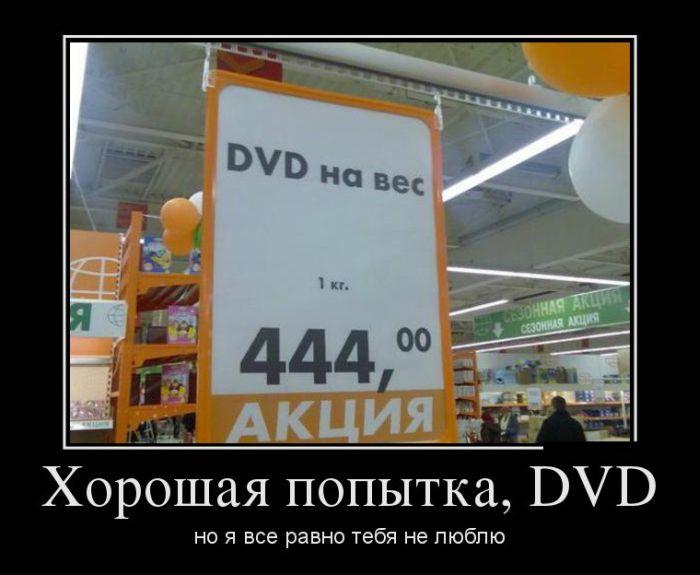 Хорошая попытка, DVD, но я все равно тебя не люблю