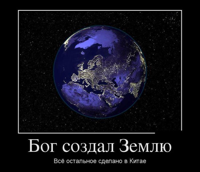 Бог создал Землюю Всё остальное сделано в Китае