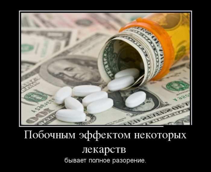 Побочным эффектом некоторых лекарств бывает полное разорение