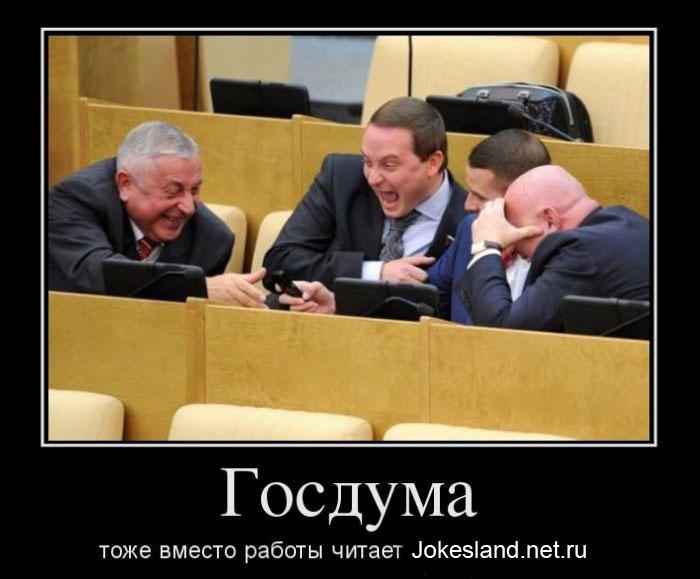 Госдума тоже вместо работы читает Jokesland.net.ru