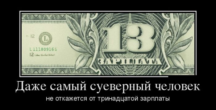 Даже самый суеверный человек не откажется от тринадцатой зарплаты