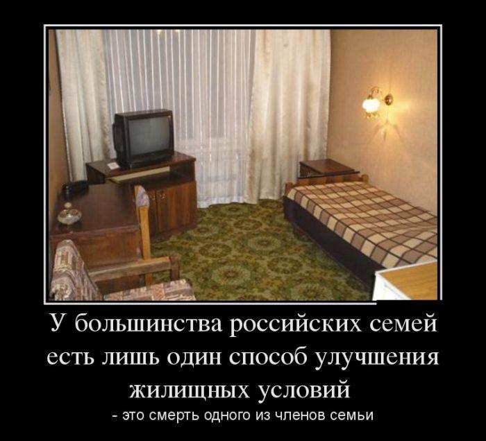 У большинства российских семей есть лишь один способ улучшения жилищных условий - это смерть одного из членов семьи