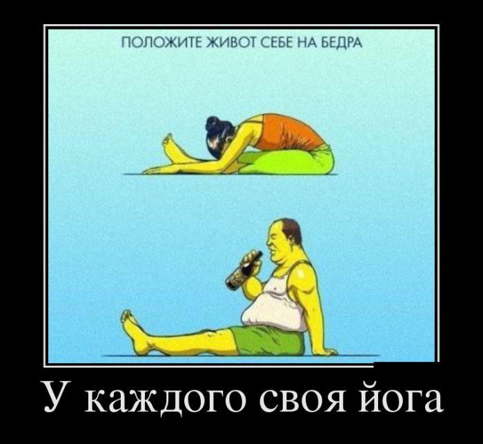 У каждого своя йога