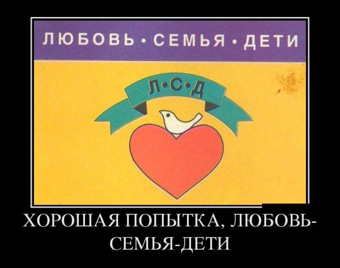 Хорошая попытка, любовь — семья-дети
