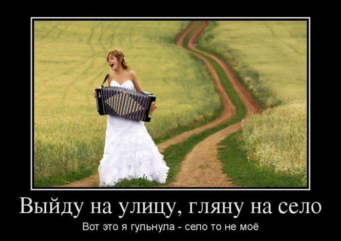 Демотиватор выйду на улицу гляну на село